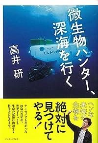 キター! 深海ブーム 『微生物ハンター、深海を行く』