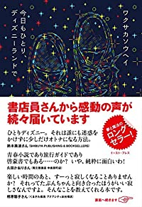 4月のこれから売る本-山下書店南行徳店 髙橋佐和子