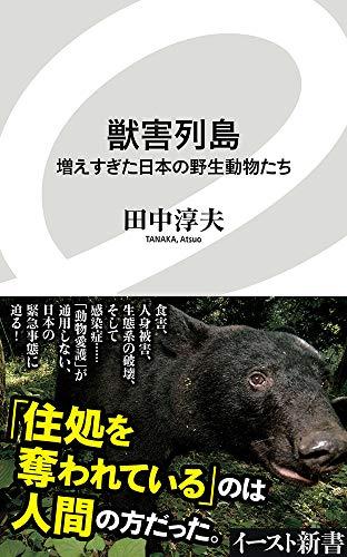 獣害列島 増えすぎた日本の野生動物たち