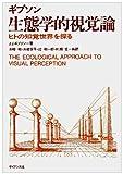 社会的なものも含めたリアリティの密度への手がかり B185『生態学的視覚論―ヒトの知覚世界を探る』(J.J.ギブソン)