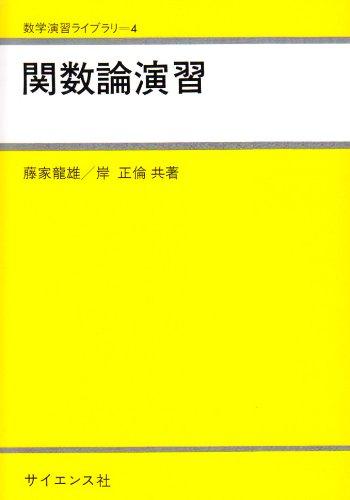 数学演習ライブラリ 4 関数論演習