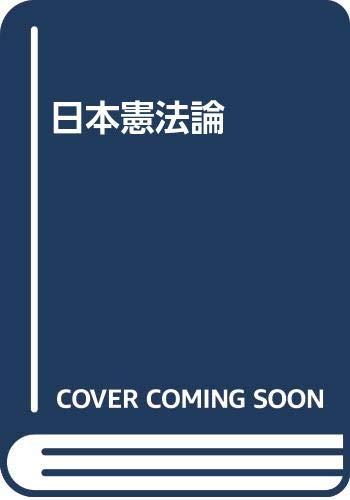 日本憲法論 増補版