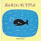 Okāsan boku dekita yo by Mitsuo Shinozaki