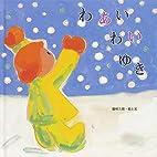 Wāi wai yuki by Mitsuo Shinozaki