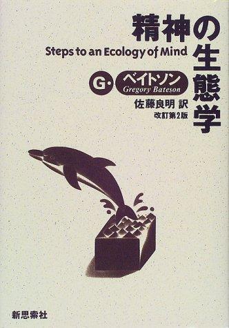 精神の生態学 第二版