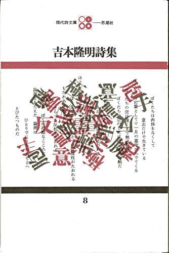 吉本隆明詩集 現代詩文庫 第 1期8