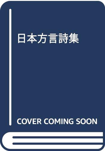日本方言詩集