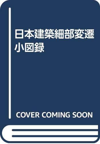 補訂 日本建築細部変遷小図録