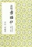 """Ikō """"Yukiguni shō"""" : eiin honbun to chūshaku ronkō / Hirayama Mitsuo hencho"""