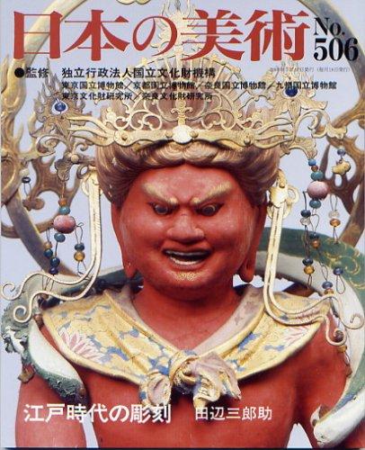 江戸時代の彫刻 日本の美術第506号
