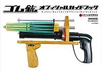 『ゴム銃 オフィシャルガイドブック』