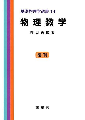 物理数学 (基礎物理学選書14)