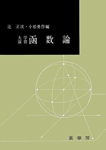 大学演習 函数論