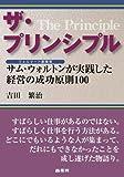 ザ・プリンシプル サムウォルトンが実践した成功原則100