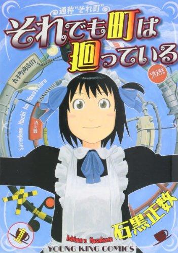 ヤングキングコミックス 全16巻