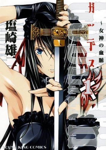 ガッデス~女神の血脈~ 1 (ヤングキングコミックス)