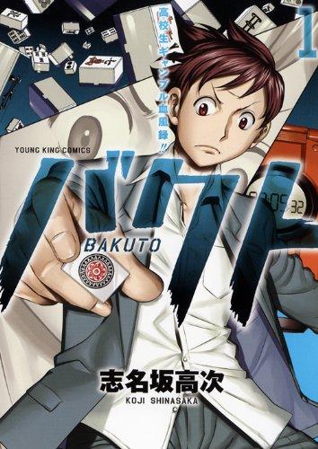 YKコミックス 全4巻