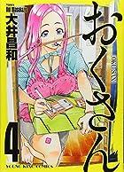 おくさん 4 (ヤングキングコミックス)