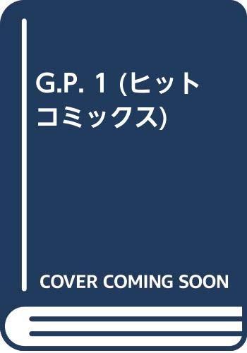 ヒットコミックス 全3巻