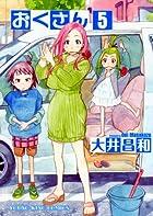 おくさん 5 (ヤングキングコミックス)