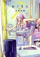 おくさん 7 (ヤングキングコミックス)