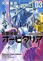 起動帝国オービタリア (3) (ヤングキングコミックス)