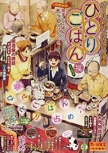 ペーパーバック廉価コミックス)