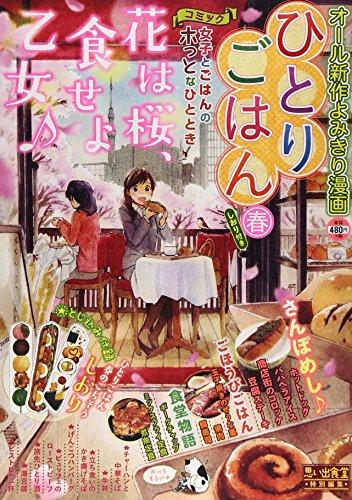 ぐる漫(A5判サイズ。ペーパーバックスタイル廉価版グルメコミックス)