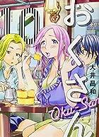 おくさん  10巻 (コミック(YKコミックス))