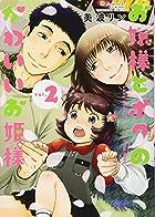 お嬢様とボクのかわいいお姫様 2巻 (ヤングキングコミックス)