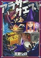 アラサークエスト 1 (ヤングキングコミックス)