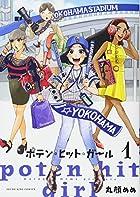 ポテン・ヒット・ガール(1): YKコミックス