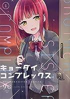 キョーダイコンプレックス(1): YKコミックス