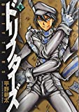 ドリフターズ(6)オリジナルアニメDVD付 特装版: YKコミックス
