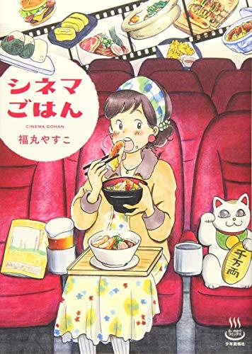 思い出食堂コミックス