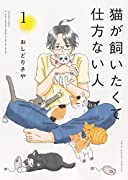猫が飼いたくて仕方ない人 1