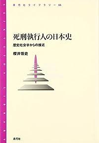 『死刑執行人の日本史』