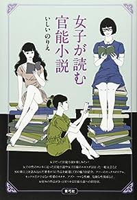 『女子が読む官能小説』-編集者の自腹ワンコイン広告