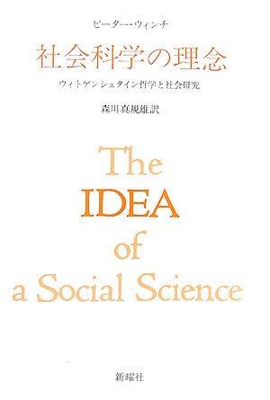 社会科学の理念