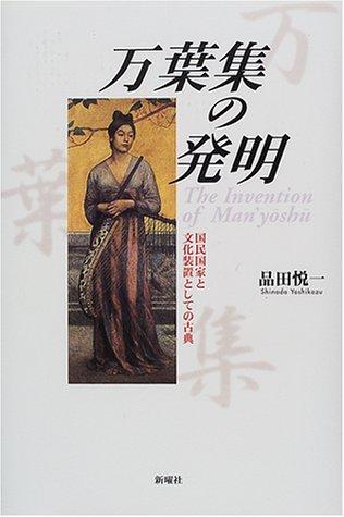 万葉集の発明 国民国家と文化装置としての古典