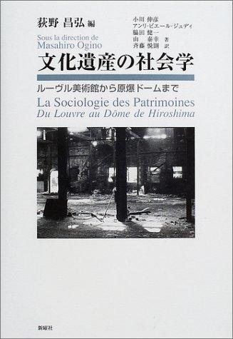 文化遺産の社会学