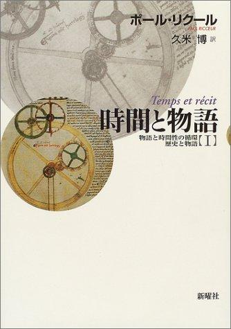 時間と物語 新装版 全3巻