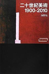 歴史とリンク『二十世紀美術1900‐2010 (ワードマップ)』