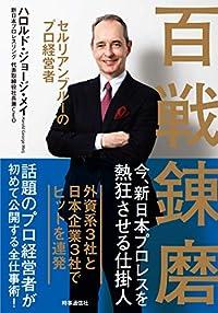 『百戦錬磨』イッテンヨン・イッテンゴに新日社長の本を読む