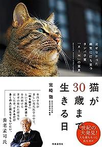 天才的科学者の華麗なる研究『猫が30歳まで生きる日』