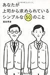 あなたが上司から求められているシンプルな50のこと(濱田秀彦)