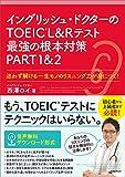 イングリッシュ・ドクターのTOEIC®L&Rテスト最強の根本対策 PART1&2(西澤 ロイ)