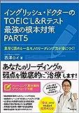 イングリッシュ・ドクターのTOEIC®L&Rテスト最強の根本対策 PART5(西澤ロイ)