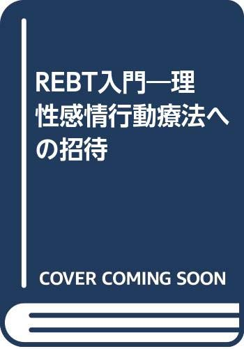 REBT入門―理性感情行動療法への招待