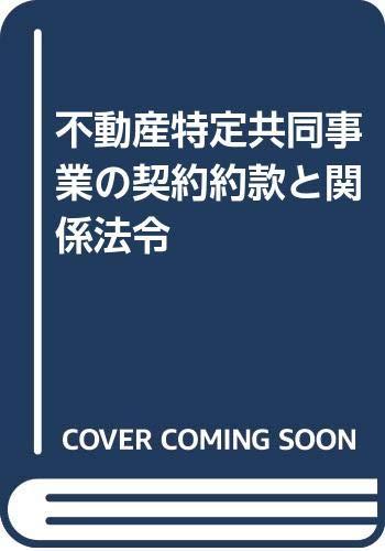 不動産特定共同事業法の契約約款と関係法令